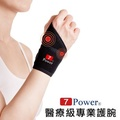 7Power-醫療級專業護腕2入(32cmx7cm)