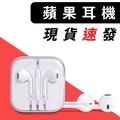 現貨 iPhone充電器 小白充 豆腐充 傳輸線 蘋果耳機 iPhone系列 麥克風+線控 蘋果/安卓手機 非原廠