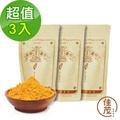 【佳茂精緻農產】台灣頂級紅薑黃粉3包組(150g/包)