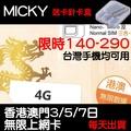 雙11促銷 香港 澳門 3天 5天 7天上網卡 香港電話卡 4G 上網 卡 上網   網路卡 網路 網卡 香港上網
