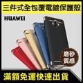 電鍍三件式 Mate 10 Pro P20 Pro 拼接保護殼 全包覆 保護套 手機殼 背蓋 可搭9H滿版玻璃保護貼