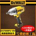 *吳師傅工具*得偉 DEWALT DCF899P2 18V 超鋰電無刷衝擊扳手*含5.0AH電池*2+充電器(箱裝)