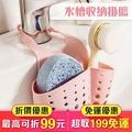 廚房 浴室 水槽 鈕扣 掛籃 瀝水籃 抹布架 置物架 海綿 抹布 多色可選