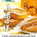 方師傅-招牌羅宋麵包禮盒(200g/顆*4顆/盒)*6盒(2/19日後,陸續出貨,可以在下訂謝謝)