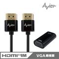 【Avier】HDMI轉VGA轉接器+HDMI 1.4 超薄極細版(1米)