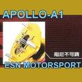 ESN《 阿波羅 A1 避震器 MITSUBISHI GRUNDER / LANCER (93~96) / LANCER FORTIS (07~) 專用 》刷卡6期0利率