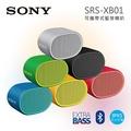 ★ 夜間下殺 ★ 【免運】SONY 索尼 可攜帶式藍芽喇叭 SRS-XB01