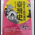 全新書 史上最有梗的臺灣史 台灣史