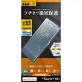 [現貨]Sony Xperia XZ1全滿版保護貼日本Rasta Banana 原廠香蕉牌 - 亮面高透光款