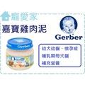 【寵愛家】Gerber嘉寶純雞肉泥-單瓶 71公克(Baby Food)