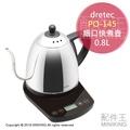 日本代購 dretec PO-145 快煮壺 細口 手沖咖啡壺 電熱水壺 可控溫 15分保溫 0.8L
