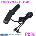 SEIWA SEIA P231 FM變送機DM2 Creer Online Shop