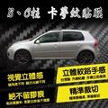 【卡夢貼膜】03-09年 GOLF 5代 B柱卡夢貼膜 /台灣製造、外銷日本膜/  golf卡夢 卡夢貼膜、卡夢貼紙