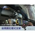 BuBu車用品【後視鏡扣環支架A06】錄得清 LD5 LD4 LD1 攔截者 F1 T3 DR32