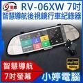 【小婷電腦*紀錄器】全新 IS愛思 RV-06XW 7吋智慧導航後視鏡行車紀錄器 140度廣角 7吋螢幕 安卓5.0