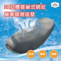 機車隔熱坐墊 / 機車隔熱座墊 3D立體蜂巢式網狀 防熱座墊/ 防熱坐墊 排水透氣防滑
