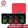 【DODD Tea杜爾德】嚴選『蜜香紅茶+碧螺春+東方美人+杉林溪』茶葉禮盒