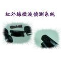 新店【阿勇的店】防盜器 鑰匙型+微波感應偵測 k8 k6 k9 ford toyota nissan honda