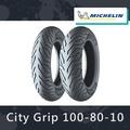 【尚銳精品】Michelin 米其林 輪胎 City Grip 100-80-10