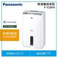 【免運】Panasonic 國際牌 8公升 清淨型 除濕機 F-Y16FH