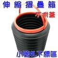 【珍愛頌】C018 伸縮摺疊箱(小號) 4L 無蓋子 摺疊收納箱 伸縮桶 摺疊桶 垃圾桶 收納桶 置物筒 魔法桶 魔術桶