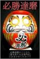 日本原裝 蓄光堂必勝達摩/不倒翁13號/不倒翁高42cm(日本製)
