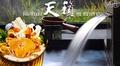 陽明山天籟渡假酒店-甜蜜湯泉情調+鍋物專案-(雙人價)風雅湯屋 泡湯90分鐘+鍋物套餐二客(晚餐)$2,099