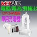【電壓錶】KETU科圖 LED電壓電流顯示 12V-24V通用 2.1A雙輸出車用充電器/貨車/卡車/轎車/機車/電瓶-ZY