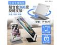 【尋寶趣】aibo 鈞嵐 手機/平板兩用 鋁合金360度旋轉支架 桌架 會議 追劇 摺疊收納 體積小 IP-MA20