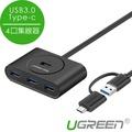 綠聯 4 Port USB3.0/Type-C兩用OTG集線器