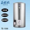 莊頭北 TE-1500 機械溫控不鏽鋼50加崙儲熱式電熱水器