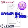 附發票 創見 SJ25A3W 1TB 2TB 2.5吋 外接式硬碟 USB3.0  行動硬碟  隨身碟碟