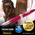 【TESCOM】負離子自動直/捲髮器ITH1700TW