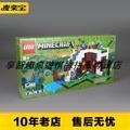 LEGO樂高積木 21134 我的世界 瀑布基地兒童拼裝玩具男孩子
