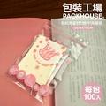 【包裝工場】粉紅色皇冠 5號 PP夾鏈袋,10 x 14 cm,收納袋.密封袋.小物袋.禮物袋.夾鍊袋.文具袋.糖果袋