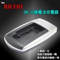 RICOH DB-20鋰電池萬國電壓充電器