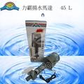 【水族嚇嚇叫】力霸 RP-888 揚水馬達 溫度過熱自動斷電 防水 散熱 45L魚缸用品