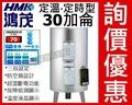 【東益氏】鴻茂不鏽鋼30加侖EH-3002AT可調溫型電熱水器