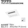 """""""專業衛浴""""TOTO TYB251GKT 浴室換氣暖房乾燥機 暖風機 換氣扇"""