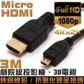 【K-Line】Micro HDMI to HDMI 1.4版 影音傳輸線(3M)