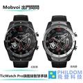 公司貨 Mobvoi 出門問問 TicWatch Pro 旗艦級智慧手錶 續航力強 真皮矽膠雙面錶帶
