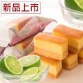真檸檬起司/皇家起士條(48入/盒)