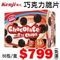 【好吃的輕食點心 】Kenji 健司 健康時刻 巧克力脆片56包/盒,$799~免運