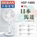 (結帳驚喜價)HERAN禾聯 14吋智慧觸控變頻DC風扇HDF-14M5