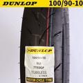 峰睿貿易 全台最便宜 登祿普 DUNLOP TT93 100/90-10 機車 輪胎 10吋