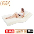 【sonmil乳膠床墊】7.5cm銀纖維殺菌 乳膠床墊 單人4尺