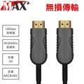 MAX+ HDMI  2.0光纖纜線 20米