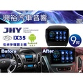 【JHY】10~18年Hyundai IX35專用9吋觸控螢幕安卓多媒體主機*藍芽+導航+安卓(數位.倒車選配)