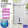 【HITACHI 日立】10公升除濕機(RD-200HS)
