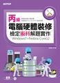 丙級電腦硬體裝修檢定術科解題實作(windows7+Fedora Core12) (電子書)